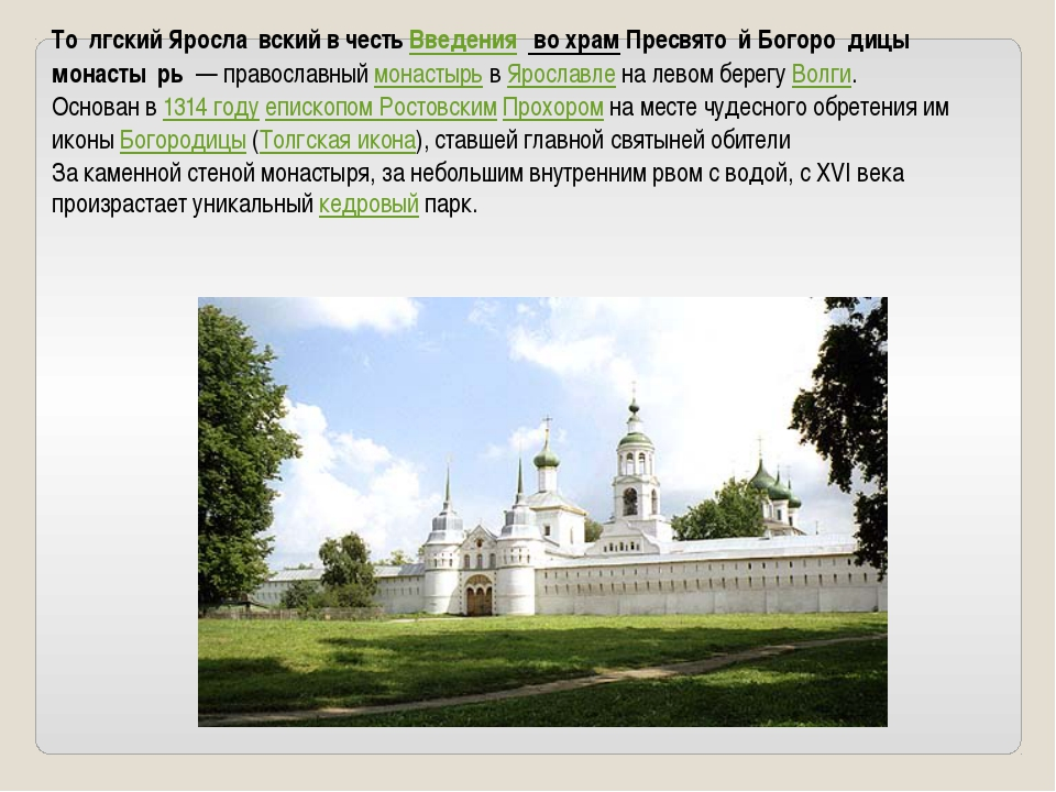 То́лгский Яросла́вский в честь Введе́ния во храм Пресвято́й Богоро́дицы монас...
