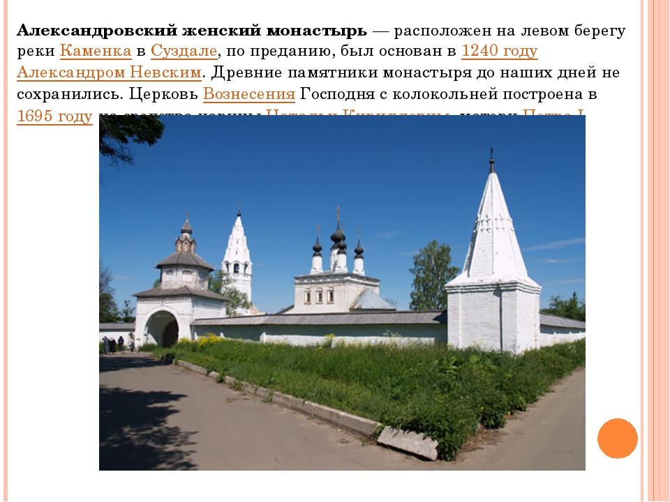 Александровский женский монастырь— расположен на левом берегу реки Каменка в...