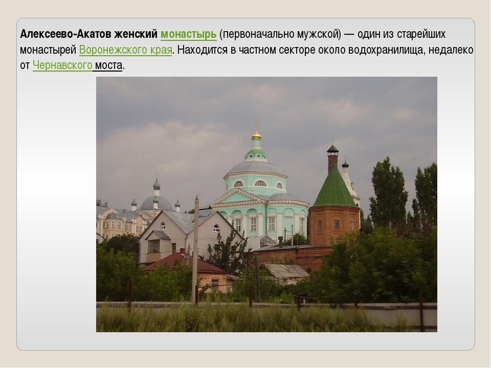 Алексеево-Акатов женский монастырь (первоначально мужской) — один из старейши...
