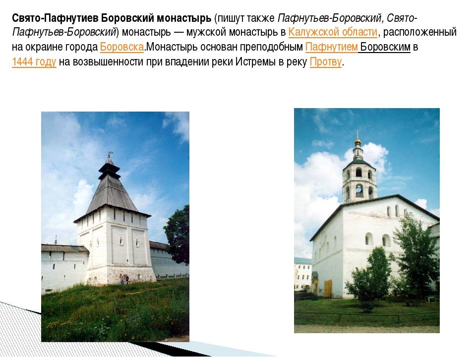 Свято-Пафнутиев Боровский монастырь (пишут также Пафнутьев-Боровский, Свято-П...