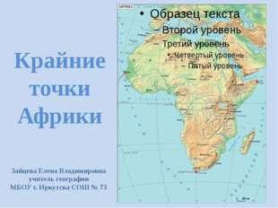 Крайние точки Африки Зайцева Елена Владимировна учитель географии МБОУ г. Ирк