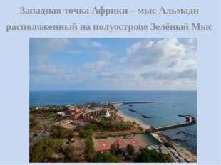 Западная точка Африки – мыс Альмади расположенный на полуострове Зелёный Мыс