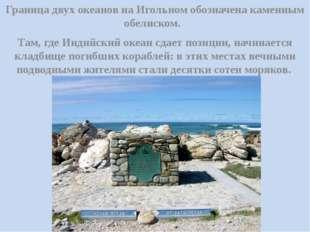 Граница двух океанов на Игольном обозначена каменным обелиском. Там, где Инд