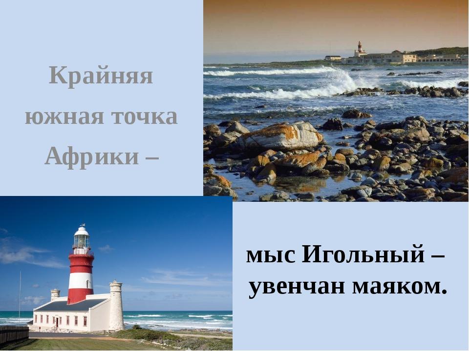Крайняя южная точка Африки – мыс Игольный – увенчан маяком.