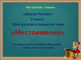 МБУ СШ № 82 г. Тольятти «Школа России» 2 класс Урок русского языка по теме «М
