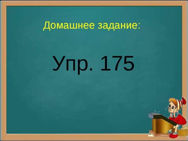 Упр. 175 Домашнее задание: