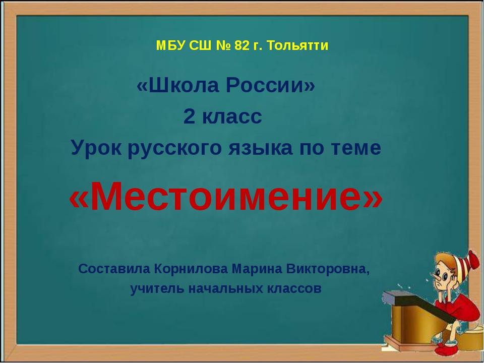 МБУ СШ № 82 г. Тольятти «Школа России» 2 класс Урок русского языка по теме «М...