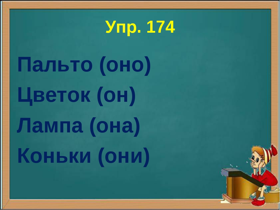 Упр. 174 Пальто (оно) Цветок (он) Лампа (она) Коньки (они)