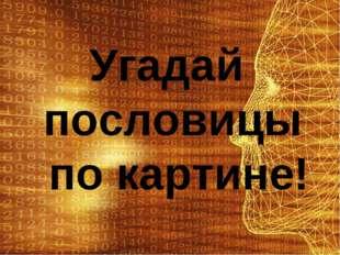 Угадай пословицы по картине!