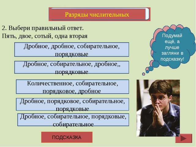 2. Выбери правильный ответ. Пять, двое, сотый, одна вторая Дробное, дробное,...