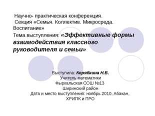Научно- практическая конференция. Секция «Семья. Коллектив. Микросреда. Восп