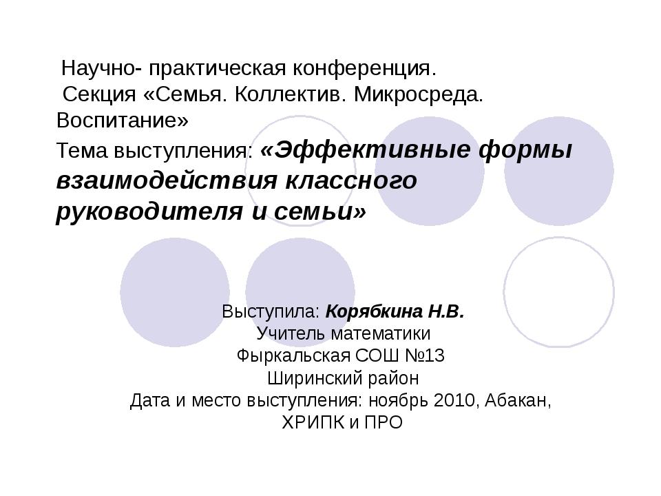 Научно- практическая конференция. Секция «Семья. Коллектив. Микросреда. Восп...