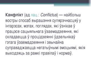 Канфлікт(адлац.:Conflictus) — найбольш востры спосаб вырашэння супярэчнасц