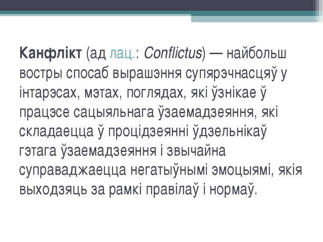 Канфлікт(адлац.:Conflictus) — найбольш востры спосаб вырашэння супярэчнасц...