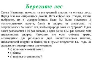 Берегите лес Семья Ивановых выехала на воскресный пикник на опушку леса. Пере