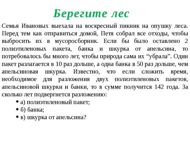 Берегите лес Семья Ивановых выехала на воскресный пикник на опушку леса. Пере...