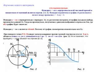 Изучение нового материала 1 Исследование функции. Функция y = cos x определен