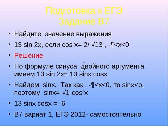 Подготовка к ЕГЭ Задание В7 Найдите значение выражения 13 sin 2x, если cos х=...