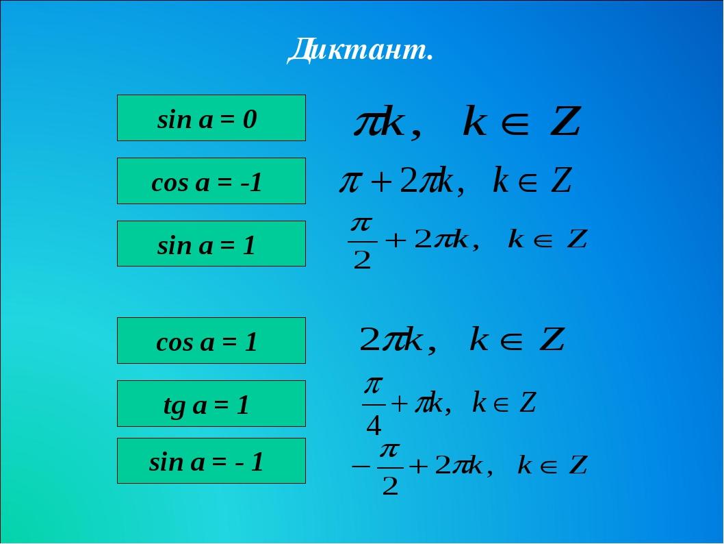 Диктант. sin а = 0 sin а = - 1 sin а = 1 cos а = 1 tg а = 1 cos а = -1