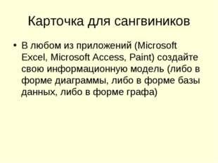 Карточка для сангвиников В любом из приложений (Microsoft Excel, Microsoft Ac