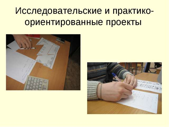 Исследовательские и практико-ориентированные проекты