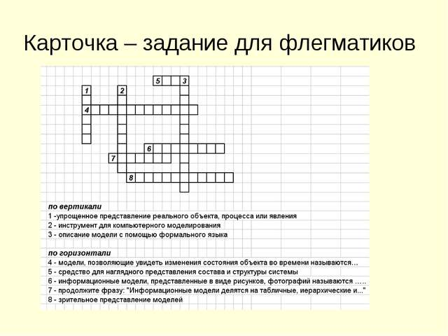 Карточка – задание для флегматиков