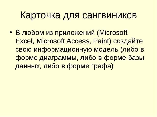 Карточка для сангвиников В любом из приложений (Microsoft Excel, Microsoft Ac...