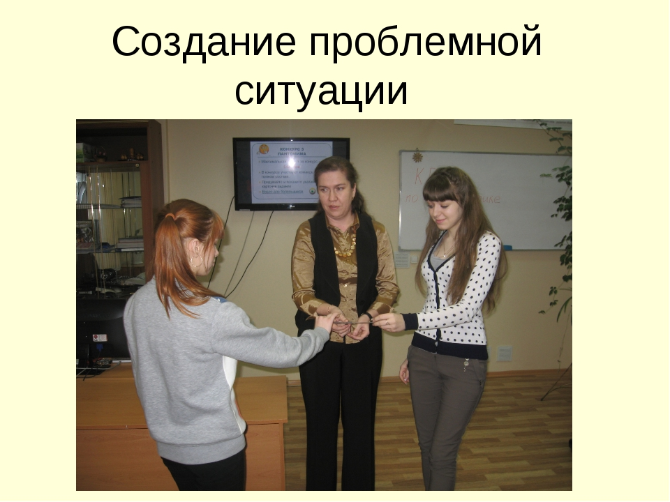 Создание проблемной ситуации