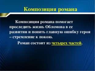 Композиция романа Композиция романа помогает проследить жизнь Обломова в ее р