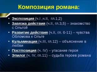 Композиция романа: Экспозиция (ч.I ,ч.II, гл.1,2) Завязка действия (ч.II, гл.