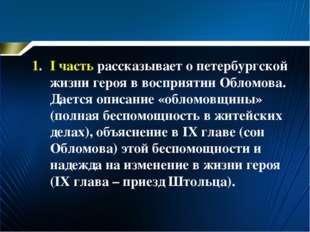 I часть рассказывает о петербургской жизни героя в восприятии Обломова. Даетс