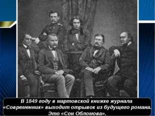 В 1849 году в мартовской книжке журнала «Современник» выходит отрывок из буду