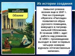 Из истории создания Замысел романа возник еще в 1847 г. Уже на страницах «Фре