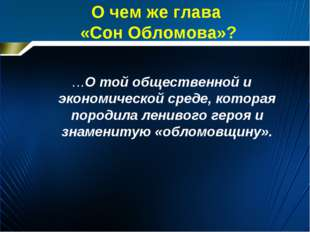 О чем же глава «Сон Обломова»? …О той общественной и экономической среде, кот