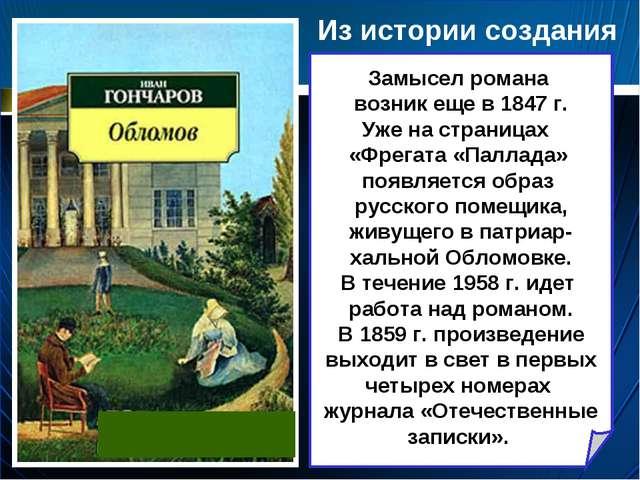 Из истории создания Замысел романа возник еще в 1847 г. Уже на страницах «Фре...