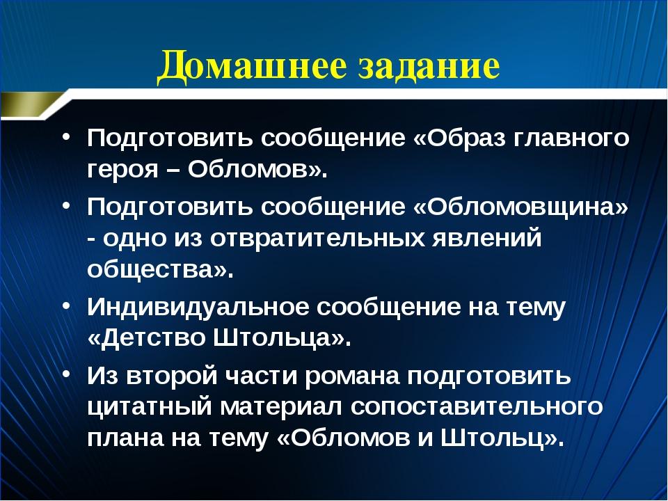 Домашнее задание Подготовить сообщение «Образ главного героя – Обломов». Подг...