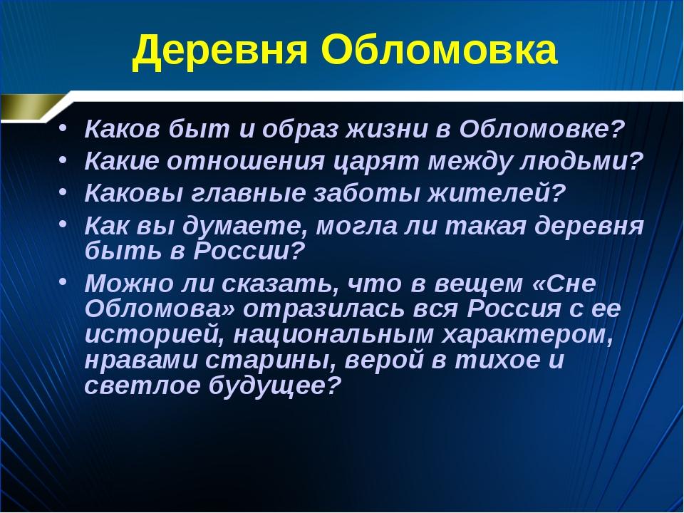 Деревня Обломовка Каков быт и образ жизни в Обломовке? Какие отношения царят...