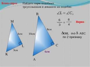 Найдите пары подобных треугольников и докажите их подобие. Блиц-опрос A B C