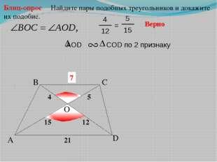 A B С Найдите пары подобных треугольников и докажите их подобие. Блиц-опрос