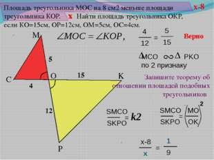 Площадь треугольника МОС на 8 см2 меньше площади треугольника КОР. Найти пло