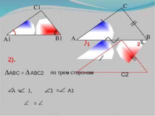 А А С В В1 С1 А1 2). 1 = А1 С2 по трем сторонам = 1, =