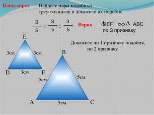 A B C Найдите пары подобных треугольников и докажите их подобие. Блиц-опрос