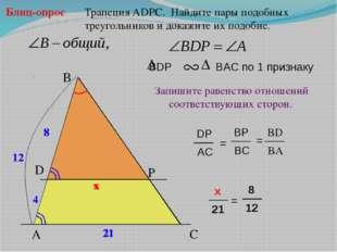 A B P Трапеция АDPC. Найдите пары подобных треугольников и докажите их подоб