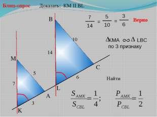 Доказать: КМ II BL Блиц-опрос A B C 6 M L K 10 7 3 Верно 5 14 Найти 7 14 = K