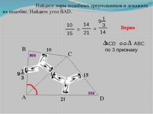 A B С Найдите пары подобных треугольников и докажите их подобие. Найдите уго