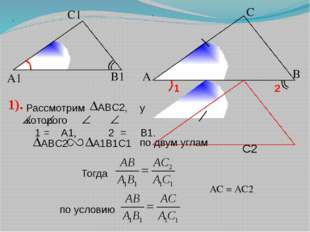 А С В В1 С1 А1 АС = АС2 1). С2 Рассмотрим у которого 1 = А1, 2 = В1. по двум