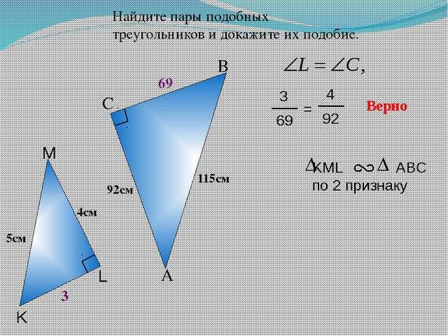 Найдите пары подобных треугольников и докажите их подобие. A B C 92см Верно...