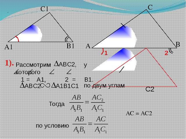 А С В В1 С1 А1 АС = АС2 1). С2 Рассмотрим у которого 1 = А1, 2 = В1. по двум...