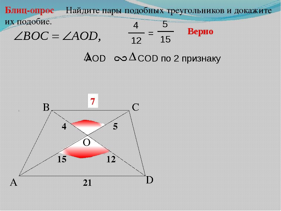 A B С Найдите пары подобных треугольников и докажите их подобие. Блиц-опрос...