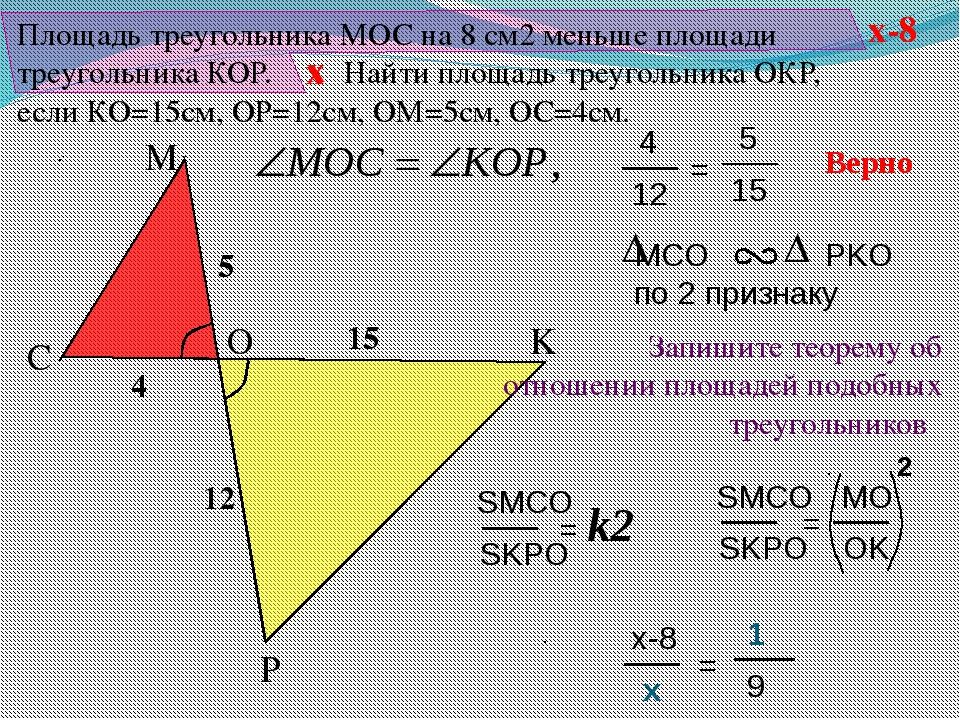 Площадь треугольника МОС на 8 см2 меньше площади треугольника КОР. Найти пло...